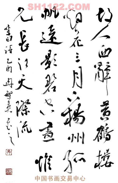 天津青年书法家冉繁英 - 新泉 - 新泉的博客