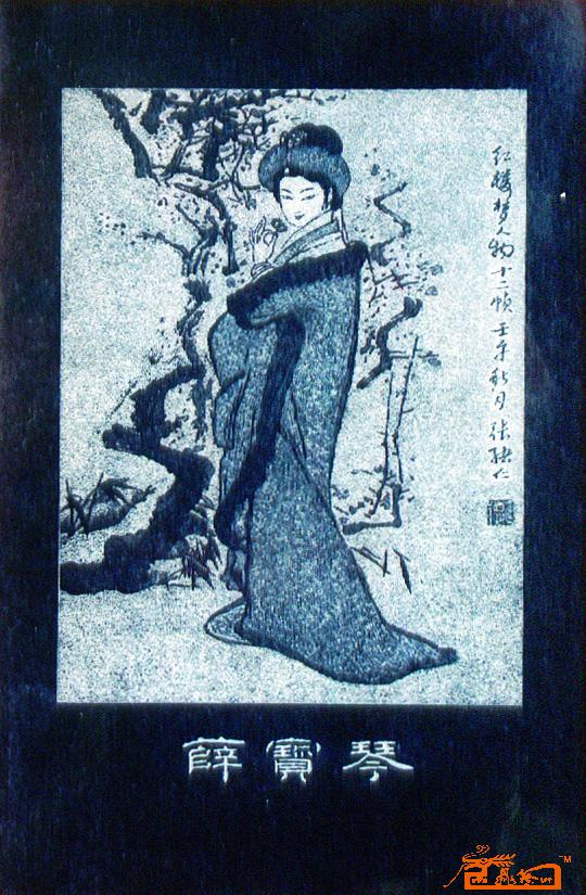 张绪仁 50.手工影雕红楼梦人物14 淘宝 名人字画 中国书画